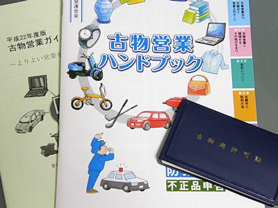 古物商許可証とハンドブック